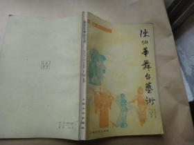 陈伯华舞台艺术   李格非教授藏书