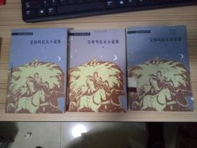 一版一印《艾特玛托夫小说集》【上、中、下】三册全
