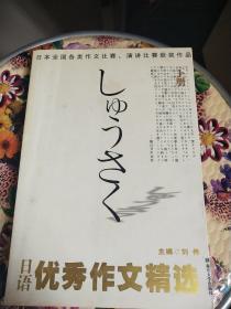 日语 优秀作文精选 下册(32开品如图)