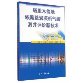 塔里木盆地碳酸盐岩凝析气藏测井评价新技术\9787518302499石油工业