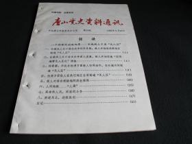 《唐山党史资料通讯·第25期》,1987年第6期(总第25期),1987年9月20日中共唐山市委党史办公室编印,大16开本,共60页。