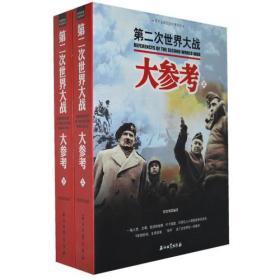 世界百年战争全景系列:第二次世界大战大参考
