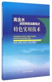 高含水油田精细油藏描述特色实用技术\9787518300600石油工业