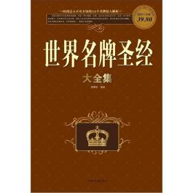世界名牌圣经大全集(彩图白金版)