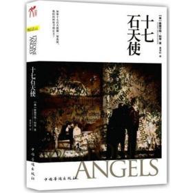 十七石天使
