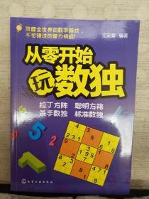 从零开始玩数独(2018.5重印)