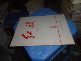 红旗 1979 5   货号7-1