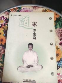 道家养生功(性命双修)98年1版1印、仅印8000册