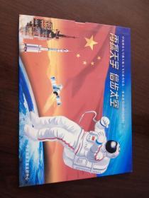 中国神舟七号载人航天飞行航天员太空出舱纪念三人签名  四个签名封