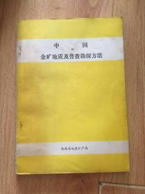 中国金矿地质及普查勘探方法  作者签送本