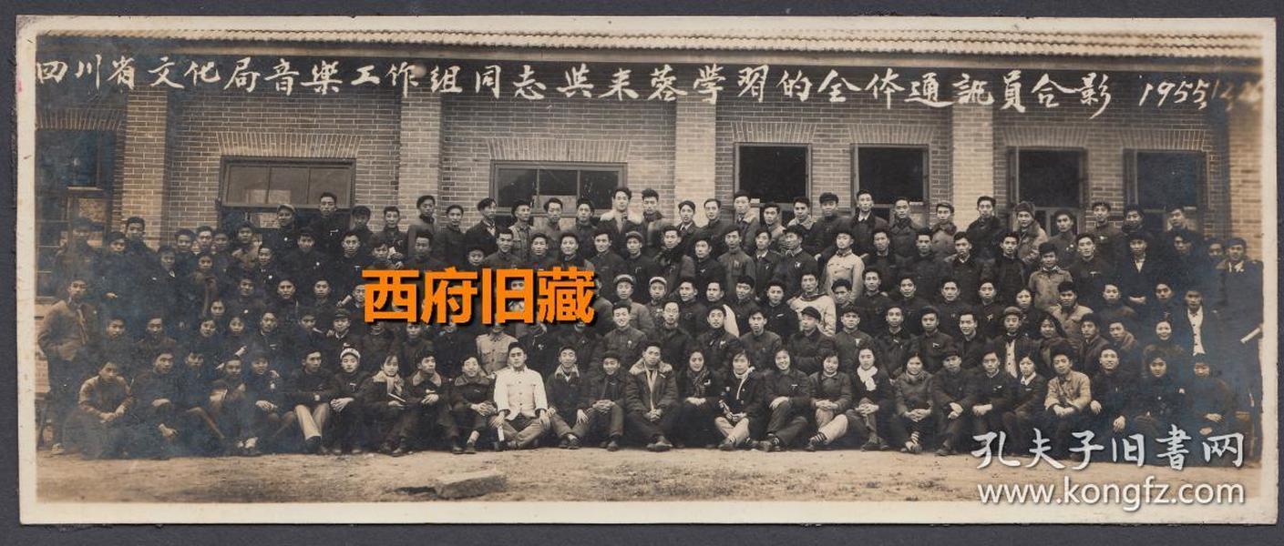 1955年,四川省文化局音乐工作组同志与来成都学习的全体通讯员合影老照片