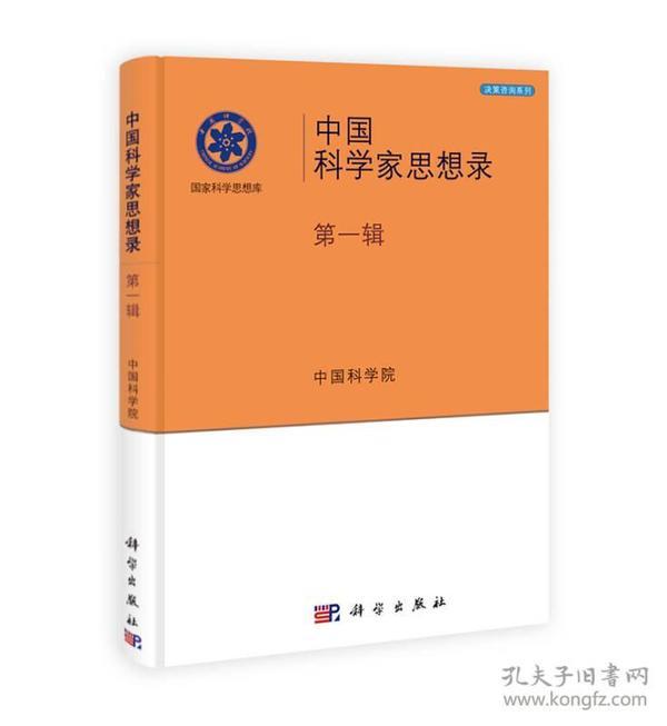 中国科学家思想录(第1辑)