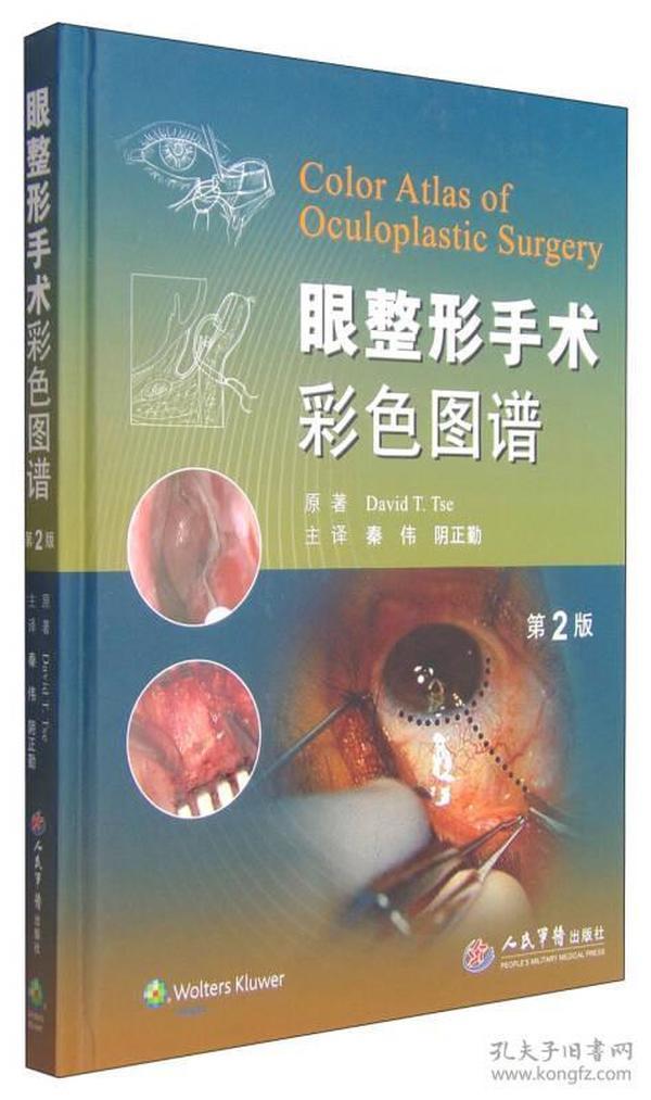 眼整形手术彩色图谱 第2版