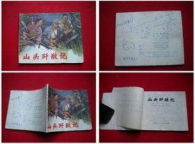 《山头歼敌记》,山东1975.2一版二印175万册,8893号,文革连环画