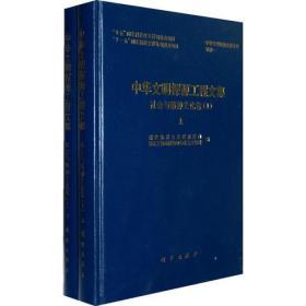 中華文明探源工程文集(一)社會與精神文化卷(1)上下冊