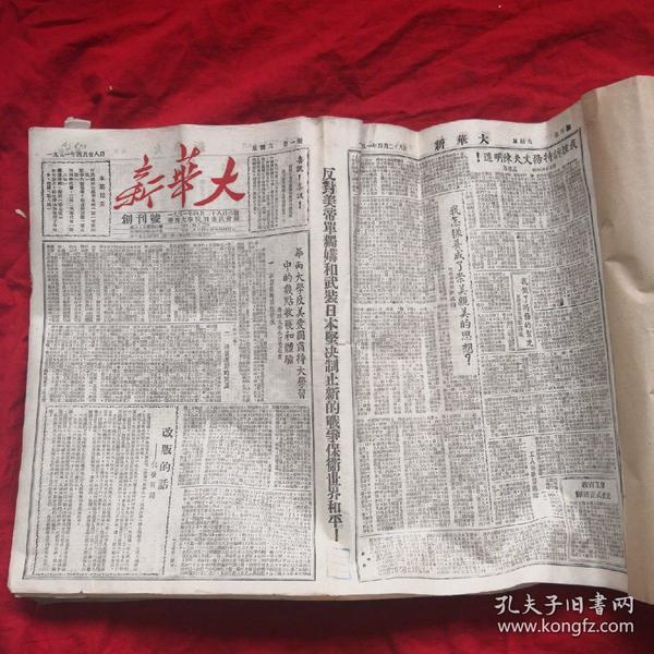 大新华(第1期—31期含创刊号)合订本 华西大学原报 品看图