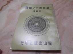 原版旧书《易经与三元地理》