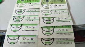 柳琴弦A二弦,A四弦,D一弦,D三弦,共10个合售