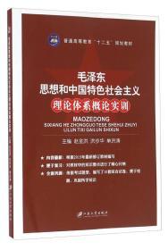 毛泽东思想和中国特色社会主义理论体系概论实训