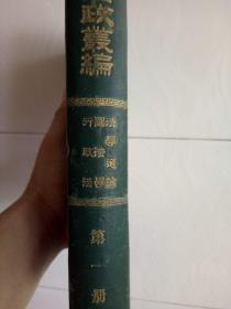 西法东渐史料,光绪三十一年《法政丛编》第一册,包含《法学通论》《国法学》《行政院》,精装本罕见。