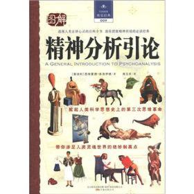 图解·视觉经典:精神分析引论
