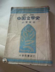 新著中国文学史 民国1934年四版