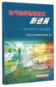 油气地球物理技术新进展--第83届SEG年会论文概要\9787518303724石油工业