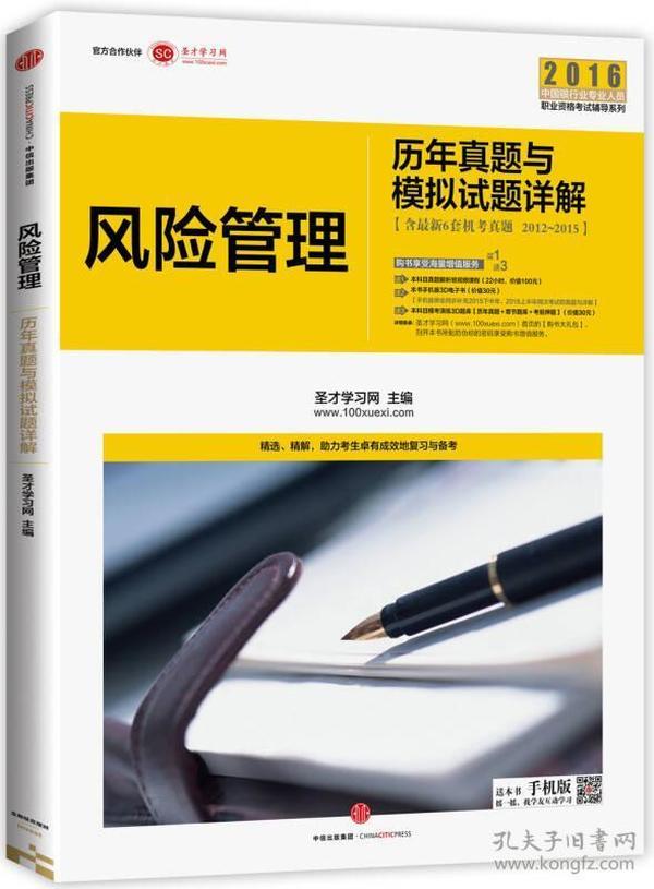 新版银行业从业资格考试辅导用书:银行业专业实务 风险管理历年真题与模拟试题详解