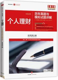 新版银行业从业资格考试辅导用书(初级适用):银行业专业实务 个人理财历年真题与模拟试题详解