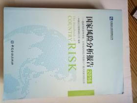 国家风险分析报告 2016(有光盘)