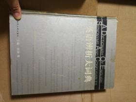 英语辨析大词典