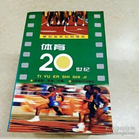 体育20世纪:献给新世纪的留影