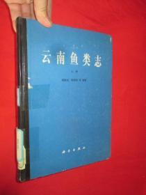 云南鱼类志(上册)     【16开,硬精装】