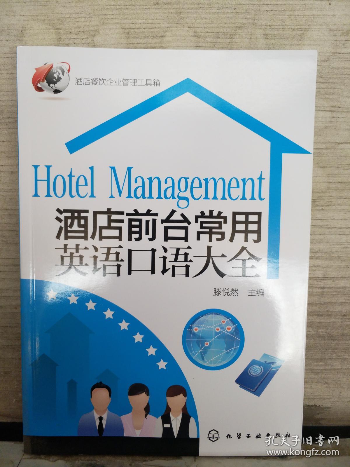 酒店前台常用英语口语大全(2018.7重印)