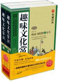 趣味文化常识大全---中国人必读.必知的文化常识(上下册)