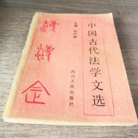 中国古代法学文选