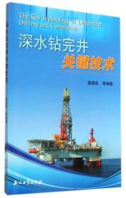 深水钻完井关键技术\9787502199852石油工业