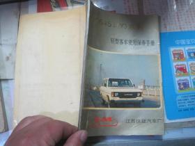 黎明牌YQC6451(Y)型轻型客车使用和保养手册