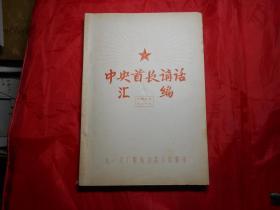 文革材料:《中央首长讲话汇编》