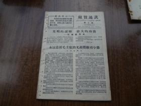 文革小报一本    各种小报合订在一起的    多处林彪江青内容及武汉市当年武斗情况