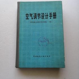 空气调节设计手册(精装本)
