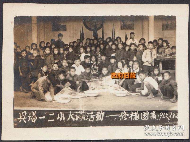 1955年,安县兴塔镇(今绵阳市安州区水塔正),【修补图书】的大队活动,少见题材