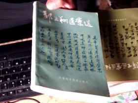 邹云翔医案选 后面几页破如图  八五品稍弱       5D