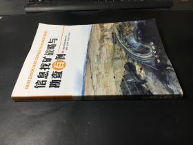 信息找矿战略与勘查百例