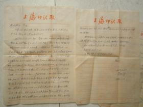 中国文房四宝印泥艺术大师李耘萍信札一通两页