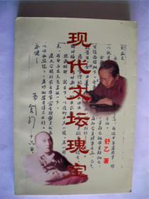 世英上款,作家舒乙签赠本《现代文坛瑰宝》当代中国出版社初版初印(软精装)品相好 850*1168