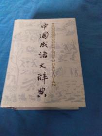 中国成语大辞典(精装本)1987年一版一印