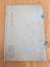 1923年日本出版《名古屋美术俱乐部 书画古董藏品拍卖图录》