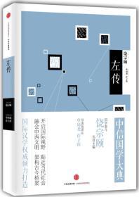 中信国学大典;左传