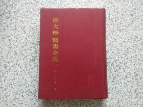 徐大椿医书全集 上册  精装本